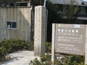 月読橋・飛鳥川の歌碑